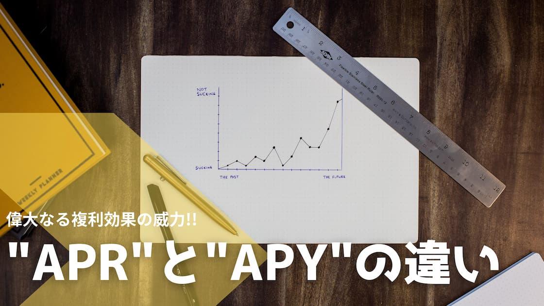 ぜんぜん違うよ!APYとAPRの意味【要は複利の有無】DeFi 計算式