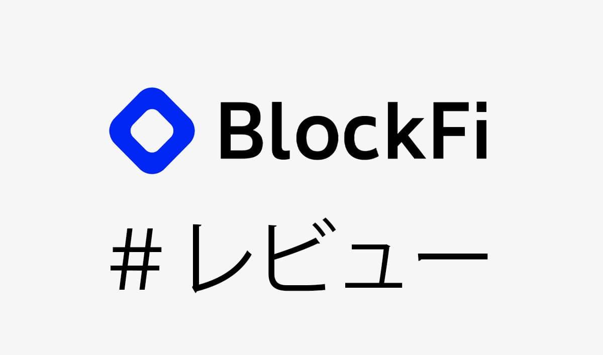 2021|年利4%のBlockFi(ブロックファイ)のレンディングでビットコインを複利運用!