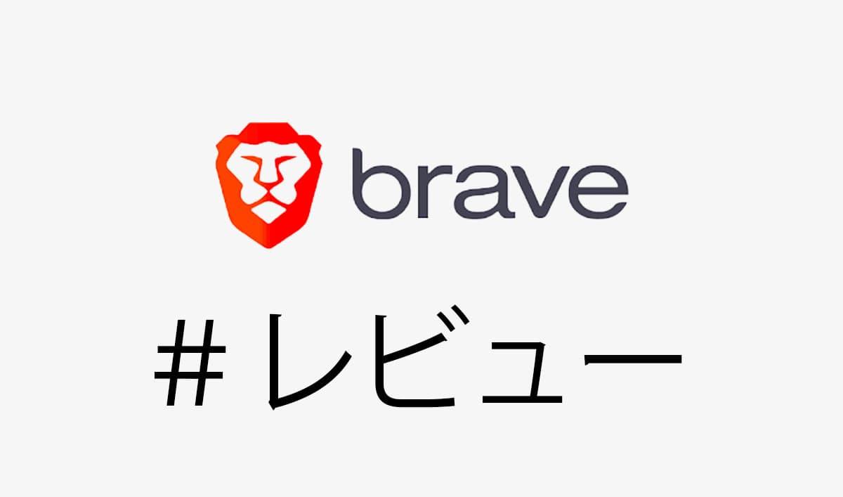 節約x稼げる!?Braveブラウザの3つのメリット&デメリット【評判/使用感は?】