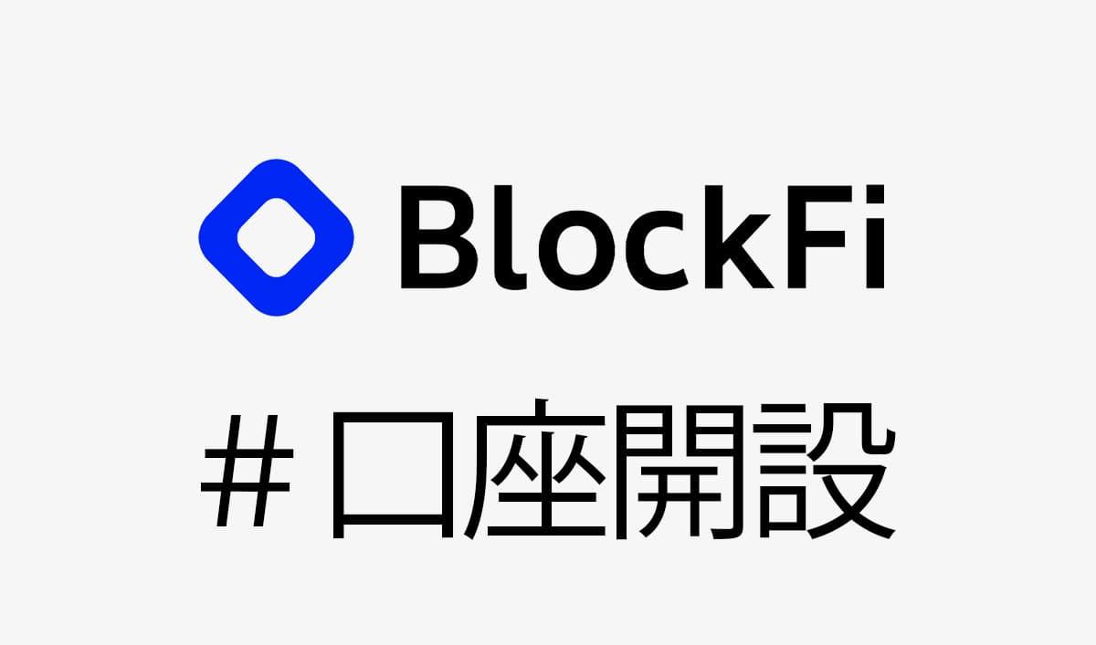 BlockFiの口座開設&使い方|初心者ならライトコイン(LTC)がおすすめ