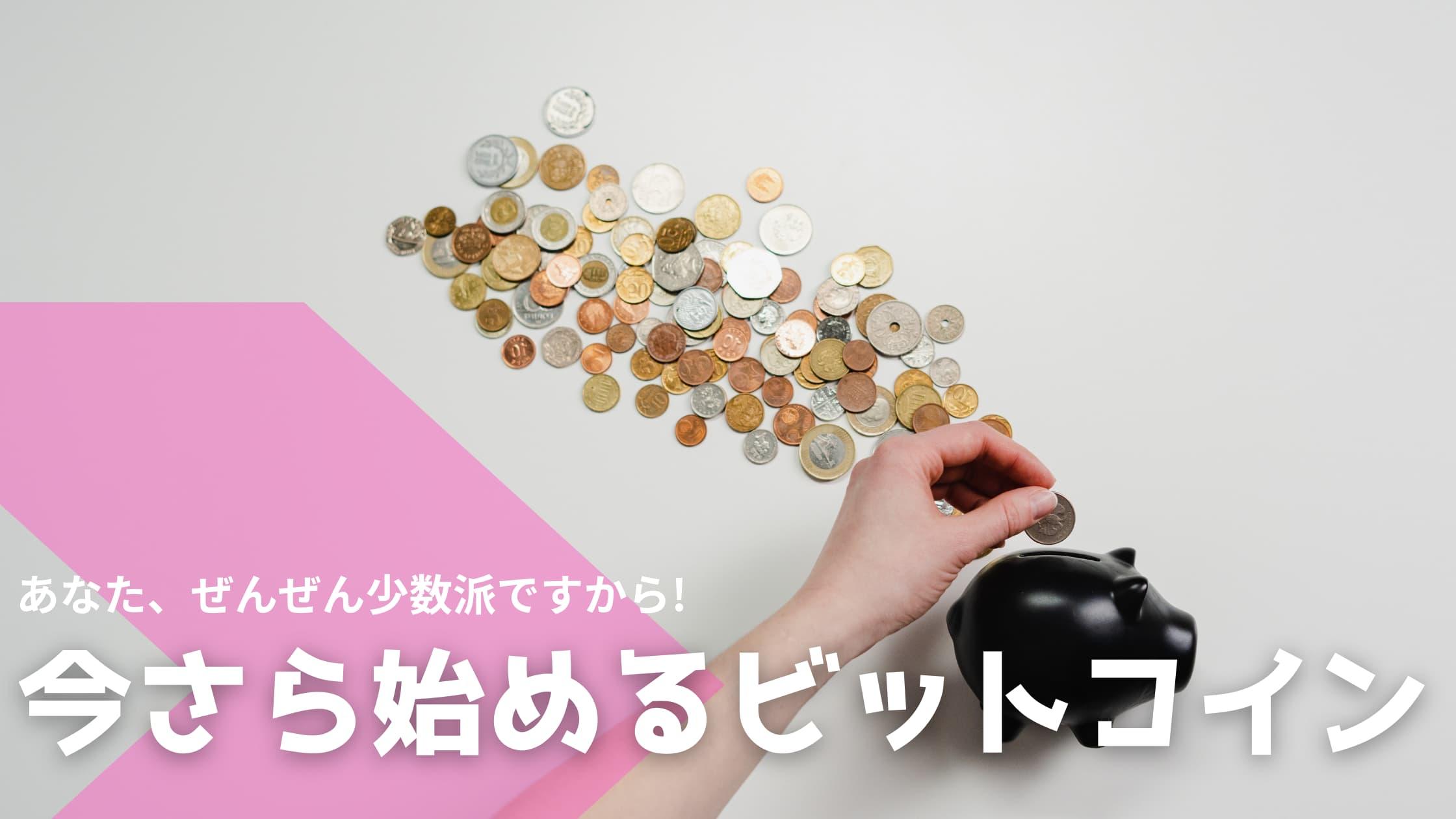 2021|今から始めるビットコイン $BTC まずは0.1枚を目指そう!