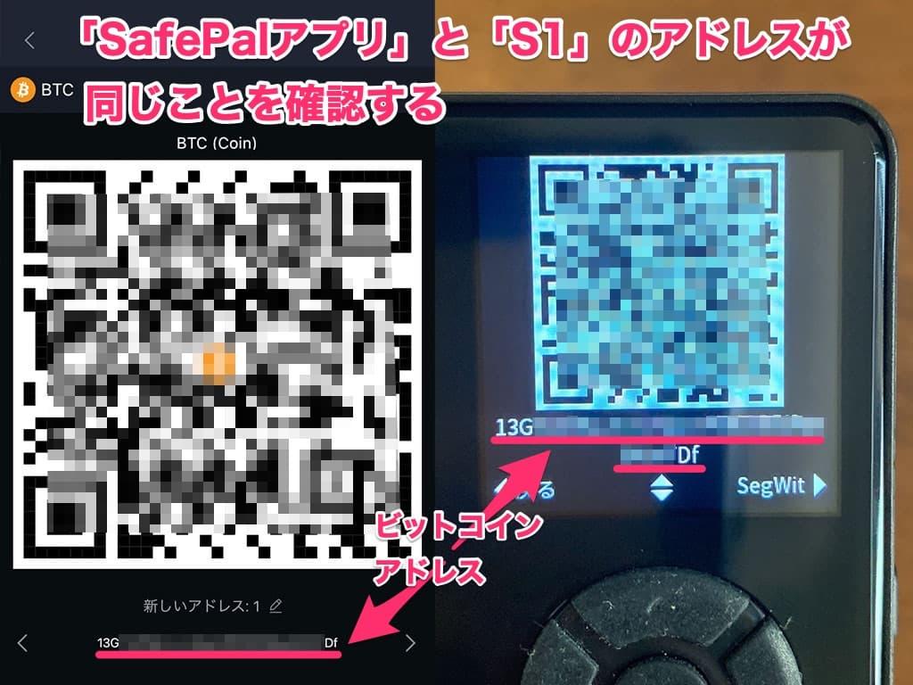 SafePalアプリとの連携を確認する