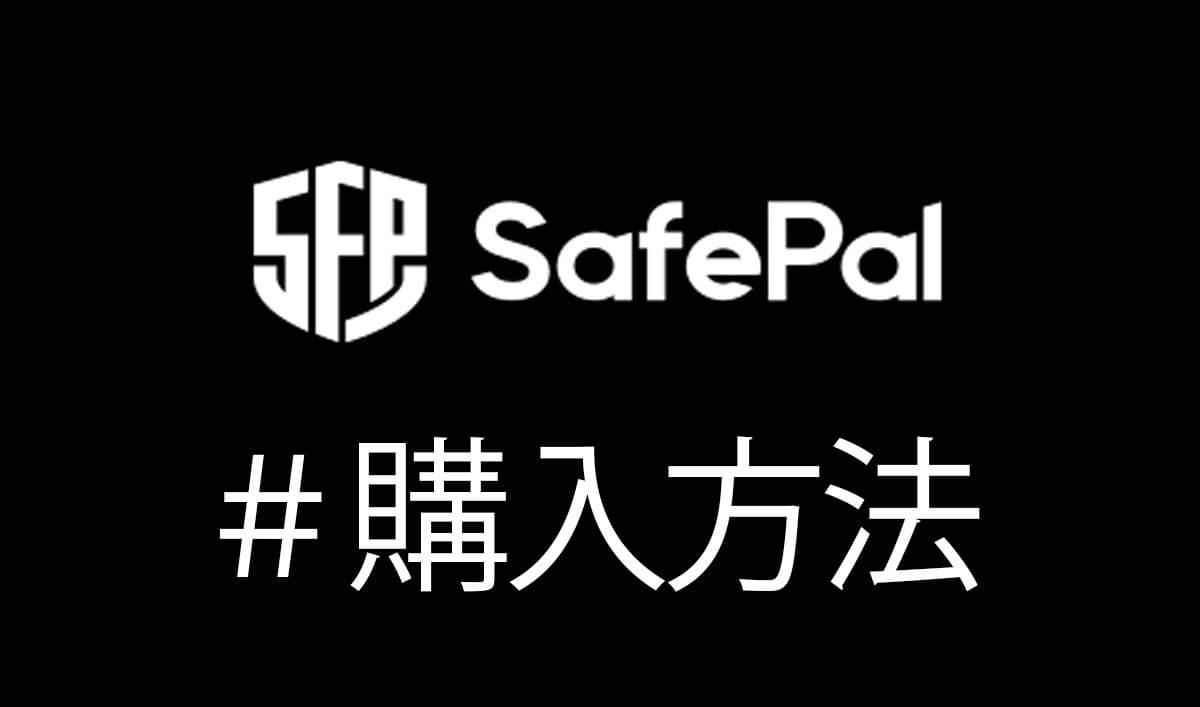 【ハードウォレット】SafePal S1 Wallet の買い方 ▶ 資産の避難場所