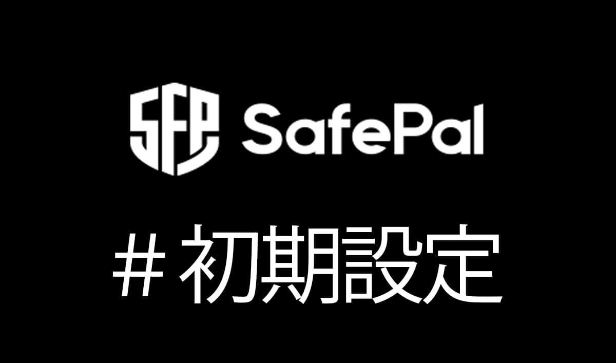サクサク進む「SafePal S1 Wallet」の初期設定&使い方(入金/送金) 仮想通貨ウォレット